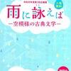 2019/09/02 01 国立公文書館「雨に詠えば -空模様の古典文学-」