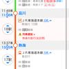 東京→豊橋 帰省 2018/5/2