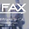 FAX滅びろ~と思っているけど、業務上仕方ないのでインターネットFAXサービスを選定した