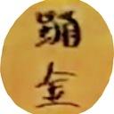 知念侑李ダンスナンバー大賞