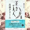 米ぬか美人の洗顔クリーム。コラーゲン・ヒアルロン酸配合の洗顔料