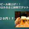 第3のビール値上げ!!ビールはふるさと納税でゲットししよう