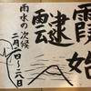 「霞始靆」(雨水/次候)