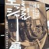 『ミラクル エッシャー展』混雑まちがいなし 早めに行くべし 上野の森美術館(東京上野)