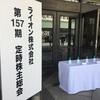 ライオン(4912)の株主総会に行ってきました: 自社商品詰め合わせのお土産