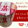 日清&森永がコラボ【旨だし膳 おとうふの甘酒豆乳仕立てスープ】甘酒が絶妙に効いてて美味!