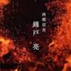 【西郷どん第22話】錦戸信吾、登場