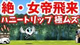 絶・女帝飛来 - [1]ハニートリップ 極ムズ【攻略】にゃんこ大戦争