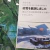 黒岳(1984m)~北鎮岳(2244)~季節外れの初雪~