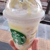 【スタバ新商品】トールのみ!レモンヨーグルト発酵フラペチーノ