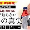 【衆院解散・緊急特番】本日終了!
