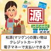スーパー松源(マツゲン)では現金払いだけ?クレジットカード、電子マネーが使えるか解説!