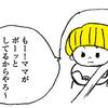 「うーぬんのぼやき」の巻
