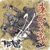THE冠 『日本のヘビーメタル』