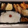 東戸塚【肉のすずき】魚弁当 ¥580