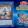 【#遊戯王】竜儀巧-メテオニス=QUAが新規判明!攻守4000の大型新規カード!