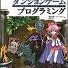 ゲームプログラミング本
