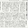経済同好会新聞 第250号 「三流政治家による統治」