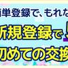 ポイントタウンでPayPal新規口座開設&交換で最大350円もらえる!さらに10万円当選チャンス!?