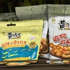 中国に行ったら食べたいスーパーで買えるおすすめお菓子7選!お土産にもどうぞ!!