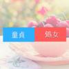 童貞の中国語は處男、処女の中国語は處女です。覚えておくといつか役に立つ中国語?