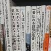 信じられないくらいブログに書くことが無いから、本屋に行って無理やりネタを探すの巻