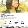 07月09日、池松壮亮(2020)