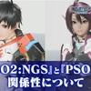 PSO2 NGSをやるぞ【6/9サービス開始】