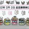 流鉄  「令和2年2月2日記念乗車券セット」