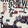 戸井十月さん「世界で一番贅沢な旅」を読みました。
