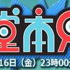 堂本兄弟2018 12/26 感想まとめ