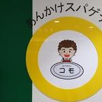 名古屋名物あんかけパスタ!激安の極み店はここだ!!