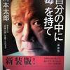 「自分の中に毒を持て」 岡本太郎 芸術は爆発だの意味がわかりました