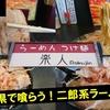 【津市】ラーメン二郎!?「楽人」の二郎系ラーメンを食べてきた!【二郎インスパイア】