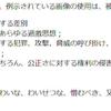 【終戦】COPYTRACKは成人向け不可、同人用途は事実上消滅!!