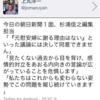 慰安婦捏造を誤用と開き直る朝日新聞の記事を誇らしげに呟く朝日新聞記者もいます。 #さよなら朝日新聞