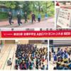第20回全国小学生ABCバドミントン大会 神奈川県予選会