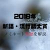 2018年 新語・流行語大賞が決定!ノミネート30語をわかりやすく解説