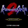 猿でもクリアできるロマサガ2攻略 まとめページ
