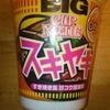 カップ麺とスキヤキの融合「カップヌードル スキヤキ ビッグ」