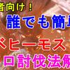 【MHW】誰でも簡単!極ベヒーモスをソロで簡単に倒す方法!EXtreme Behemoth solo【モンスターハンターワールド/ゆっくり実況】