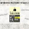 お金の不安を解消したいならこの本を!『働く君に伝えたい「お金」の教養』(出口治明)