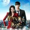 韓国ドラマ『星から来たあなた』はミステリーとコメディーが面白い(あらすじ・感想・評価・視聴サイト)