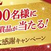 リポビタン30,000名に素敵な賞品が当たる!冬の大感謝キャンペーン
