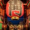 浅草へ一泊。神社仏閣グルメ巡り【旅行・観光】