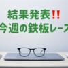 【結果発表】今週の鉄板レース(2019/6/30まで)〜洞爺湖特別・ラジオNIKKEI賞〜