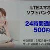 ソフトバンク 孫正義 iPhone5 15時発表のまとめ