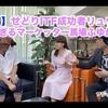 【前編】せどりITF成功者リュウさん、可愛すぎるマーケッター馬場ふゆかちゃんと対談