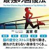 【新刊】スポーツではなく運動 トップアスリート実践 最強の回復法