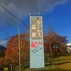 初のカルルス温泉:渓楓園~オロフレ荘~薬師神社